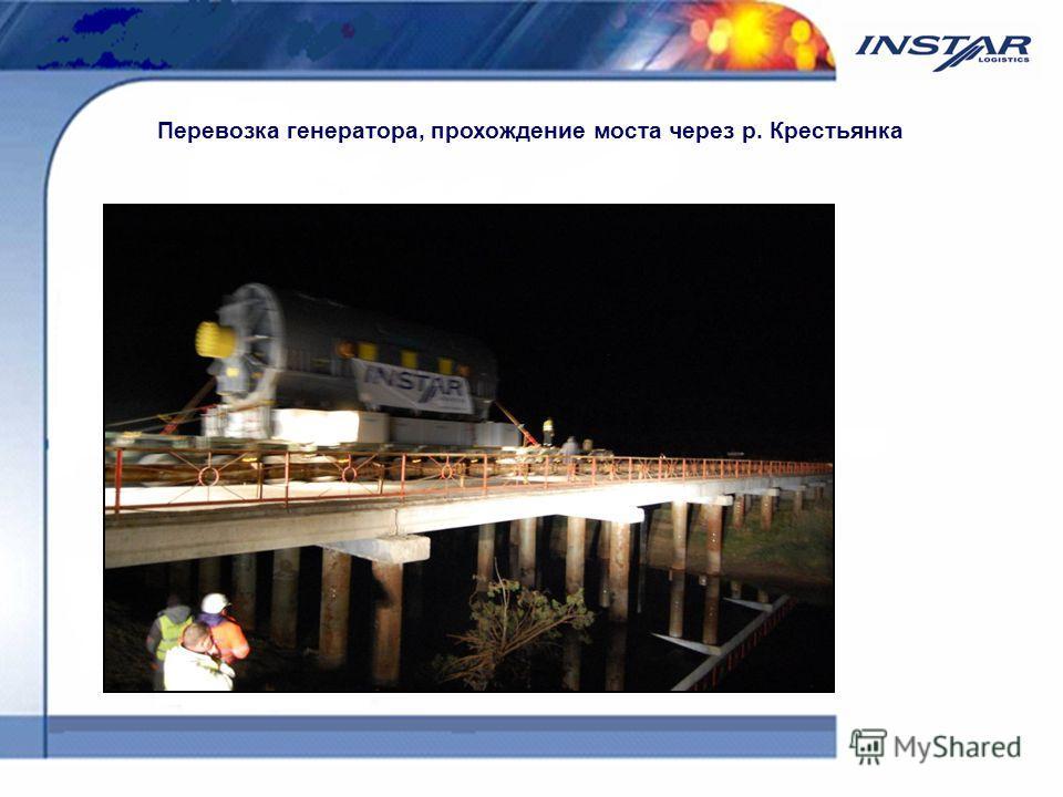 Перевозка генератора, прохождение моста через р. Крестьянка