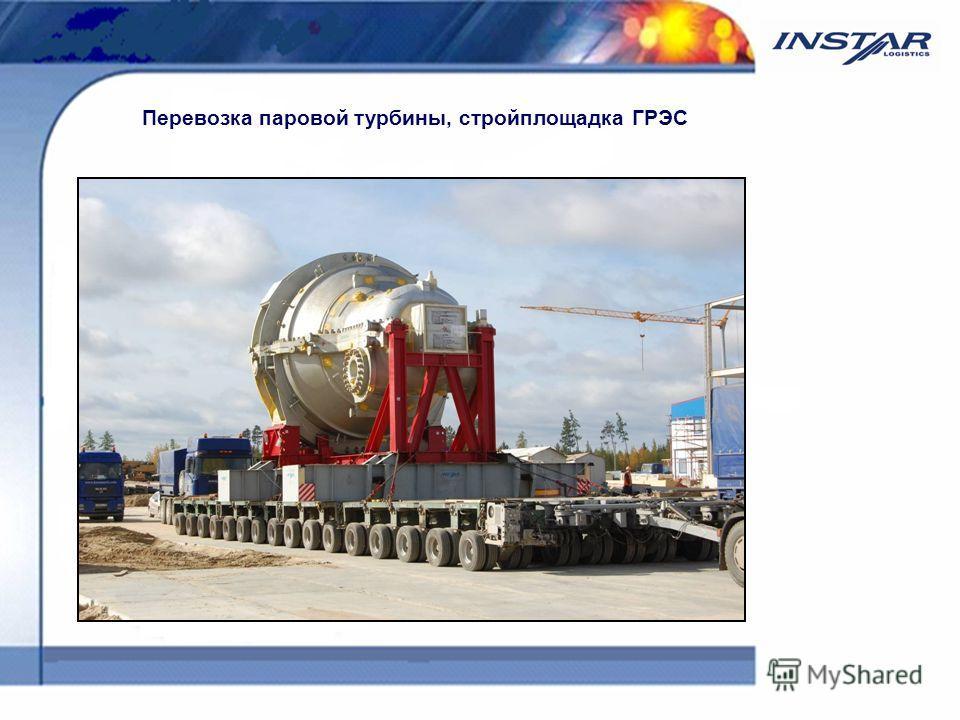 Перевозка паровой турбины, стройплощадка ГРЭС