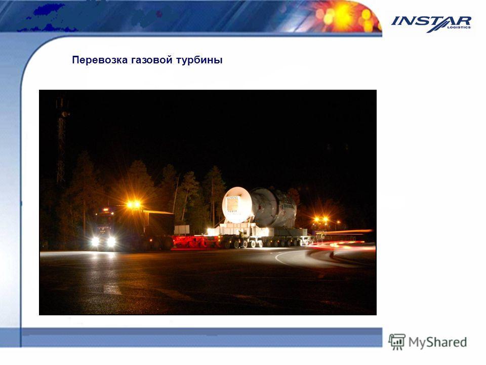 Перевозка газовой турбины