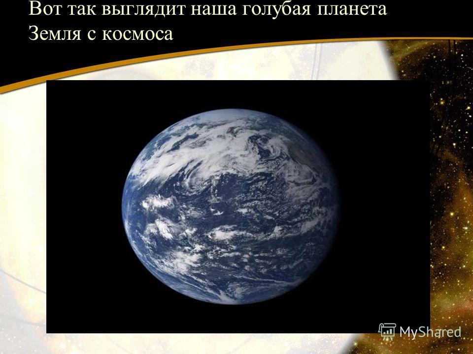 Вот так выглядит наша голубая планета Земля с космоса