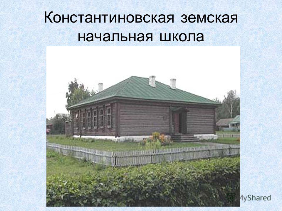 Константиновская земская начальная школа