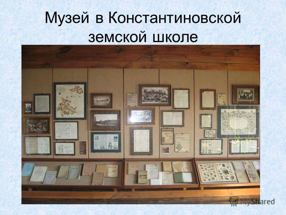 Музей в Константиновской земской школе