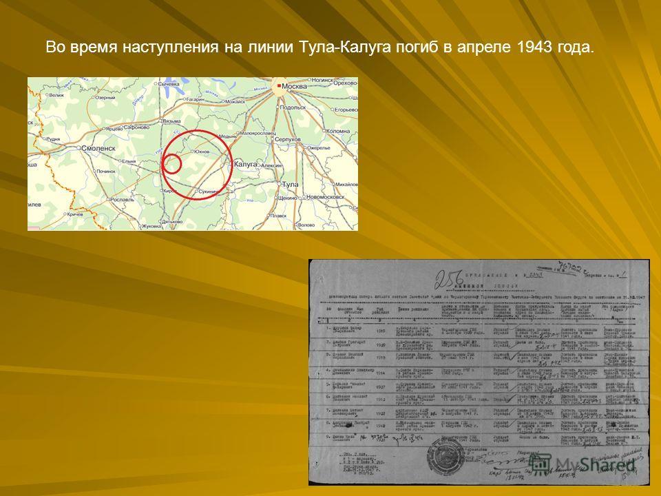 Во время наступления на линии Тула-Калуга погиб в апреле 1943 года.
