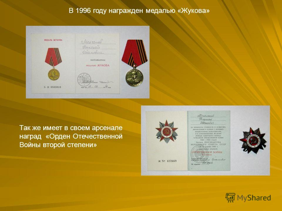 В 1996 году награжден медалью «Жукова» Так же имеет в своем арсенале наград «Орден Отечественной Войны второй степени»