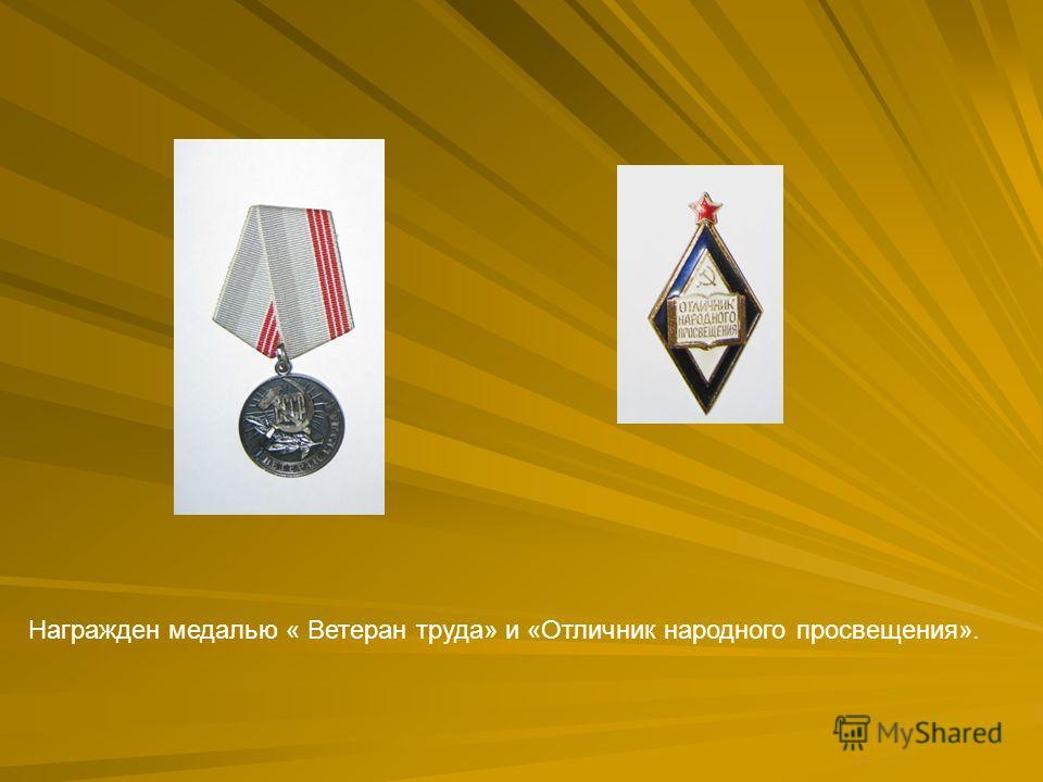 Награжден медалью « Ветеран труда» и «Отличник народного просвещения».
