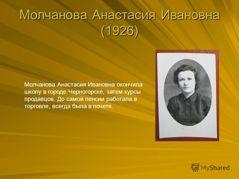 Молчанова Анастасия Ивановна (1926) Молчанова Анастасия Ивановна окончила школу в городе Черногорске, затем курсы продавцов. До самой пенсии работала в торговле, всегда была в почете.