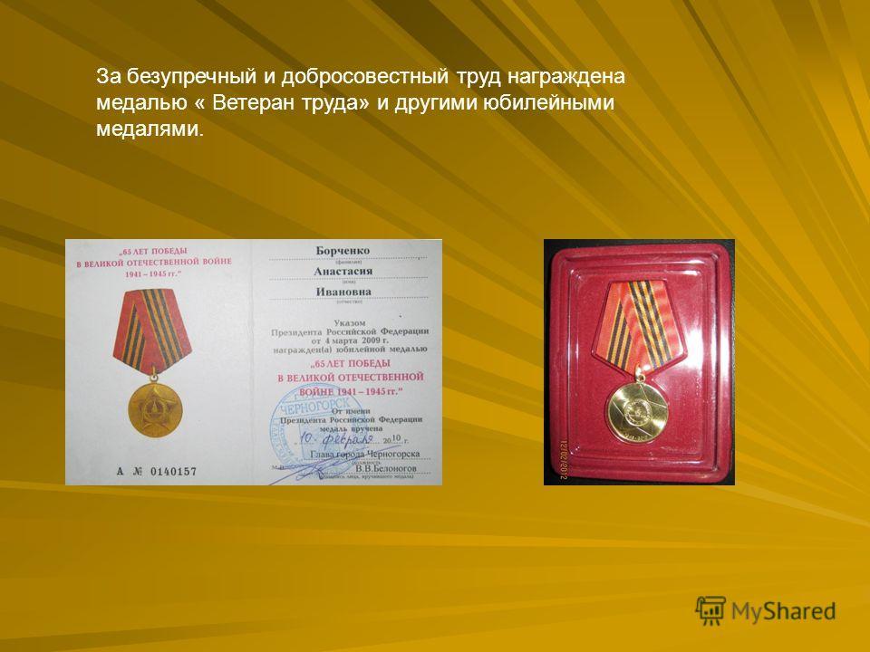 За безупречный и добросовестный труд награждена медалью « Ветеран труда» и другими юбилейными медалями.