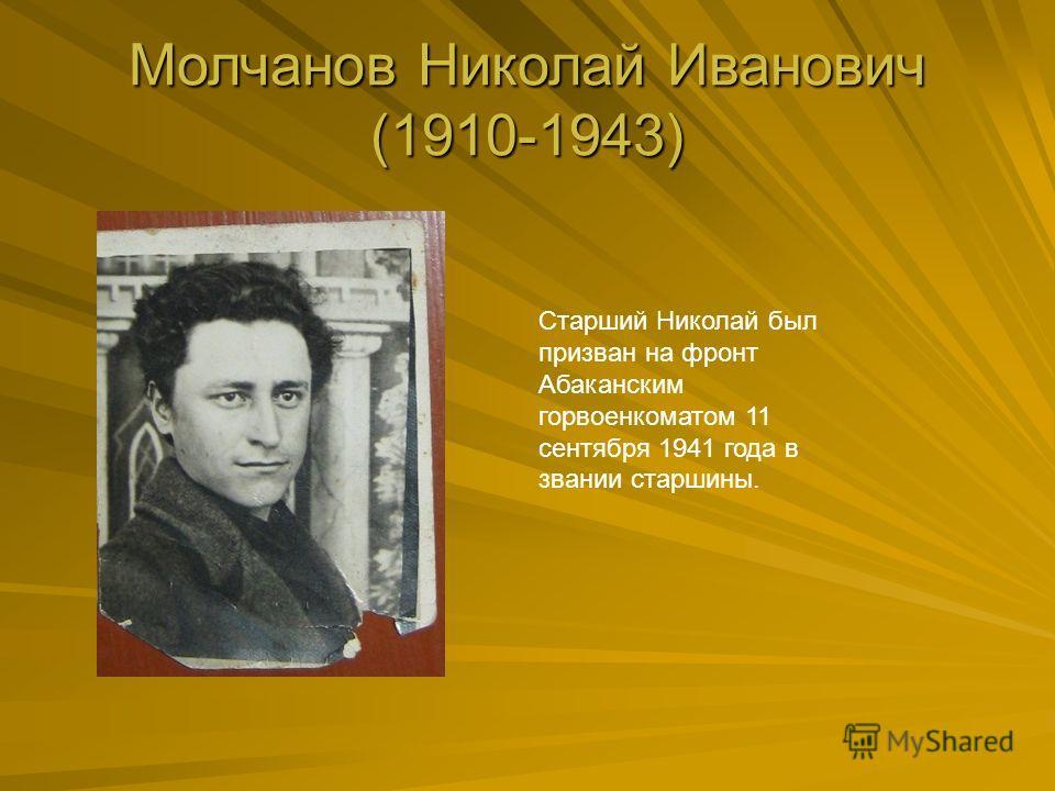 Молчанов Николай Иванович (1910-1943) Старший Николай был призван на фронт Абаканским горвоенкоматом 11 сентября 1941 года в звании старшины.