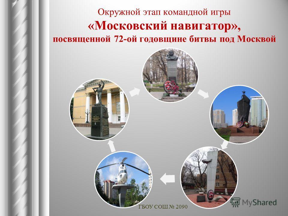 Окружной этап командной игры «Московский навигатор», посвященной 72-ой годовщине битвы под Москвой ГБОУ СОШ 2090