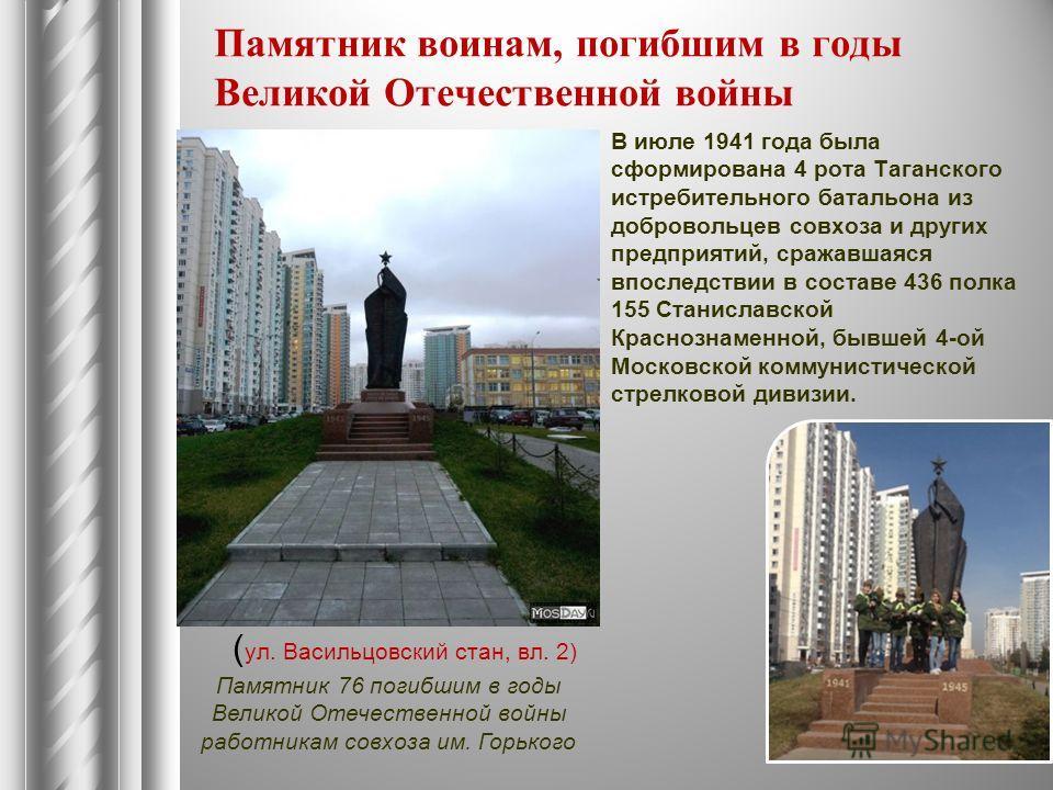 Памятник воинам, погибшим в годы Великой Отечественной войны В июле 1941 года была сформирована 4 рота Таганского истребительного батальона из добровольцев совхоза и других предприятий, сражавшаяся впоследствии в составе 436 полка 155 Станиславской К