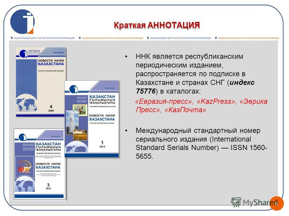 4 ННК является республиканским периодическим изданием, распространяется по подписке в Казахстане и странах СНГ (индекс 75776) в каталогах: «Евразия-пресс», «KazPress», «Эврика Пресс», «КазПочта» Международный стандартный номер сериального издания (In
