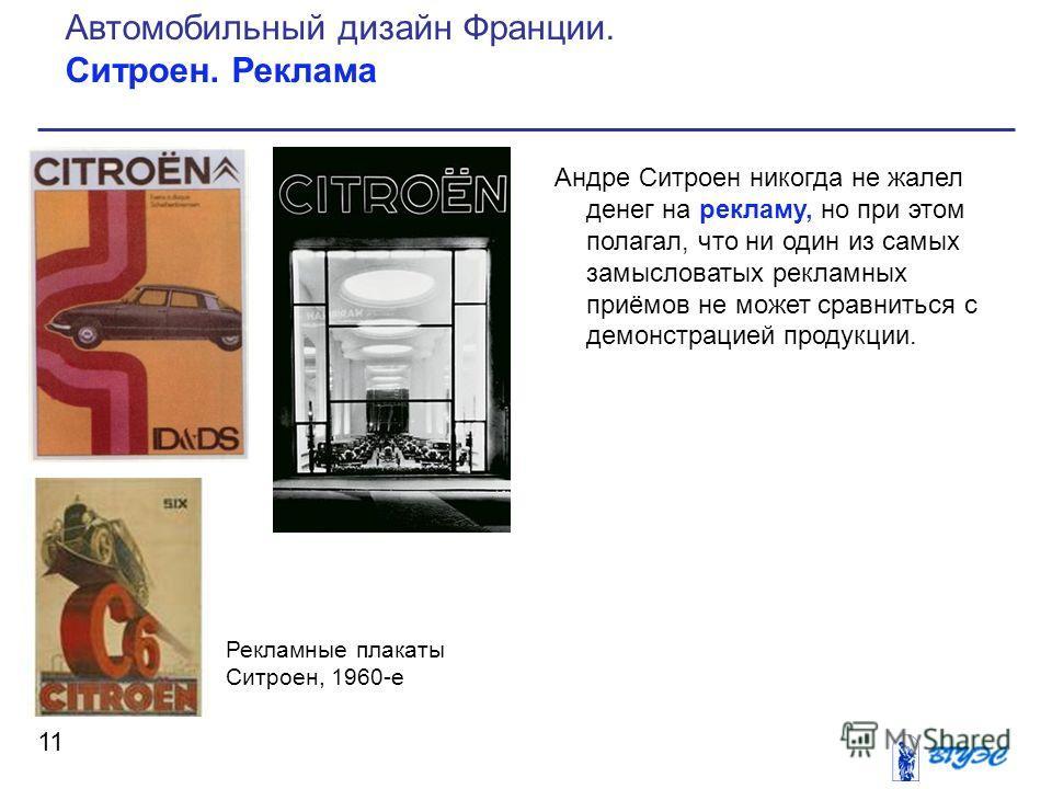 Андре Ситроен никогда не жалел денег на рекламу, но при этом полагал, что ни один из самых замысловатых рекламных приёмов не может сравниться с демонстрацией продукции. 11 Автомобильный дизайн Франции. Ситроен. Реклама Рекламные плакаты Ситроен, 1960