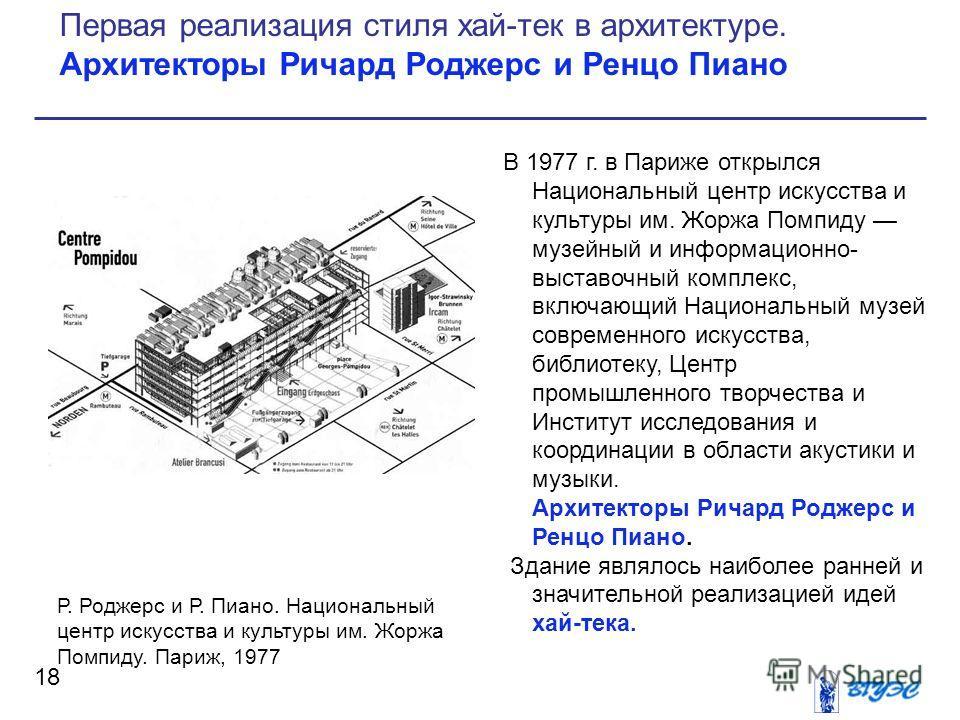 В 1977 г. в Париже открылся Национальный центр искусства и культуры им. Жоржа Помпиду музейный и информационно- выставочный комплекс, включающий Национальный музей современного искусства, библиотеку, Центр промышленного творчества и Институт исследов