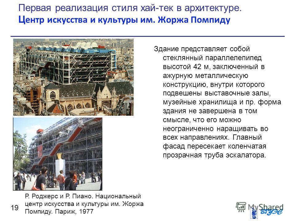 Здание представляет собой стеклянный параллелепипед высотой 42 м, заключенный в ажурную металлическую конструкцию, внутри которого подвешены выставочные залы, музейные хранилища и пр. форма здания не завершена в том смысле, что его можно неограниченн