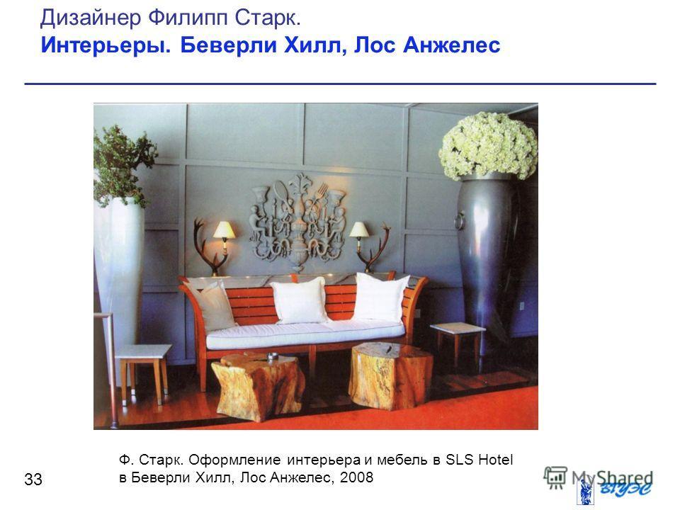 33 Дизайнер Филипп Старк. Интерьеры. Беверли Хилл, Лос Анжелес Ф. Старк. Оформление интерьера и мебель в SLS Hotel в Беверли Хилл, Лос Анжелес, 2008