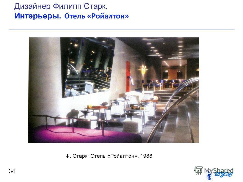 34 Дизайнер Филипп Старк. Интерьеры. Отель «Ройалтон» Ф. Старк. Отель «Ройалтон», 1988