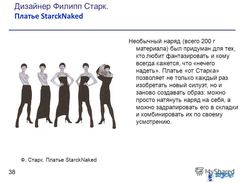 Необычный наряд (всего 200 г материала) был придуман для тех, кто любит фантазировать и кому всегда кажется, что «нечего надеть». Платье «от Старка» позволяет не только каждый раз изобретать новый силуэт, но и заново создавать образ: можно просто нат