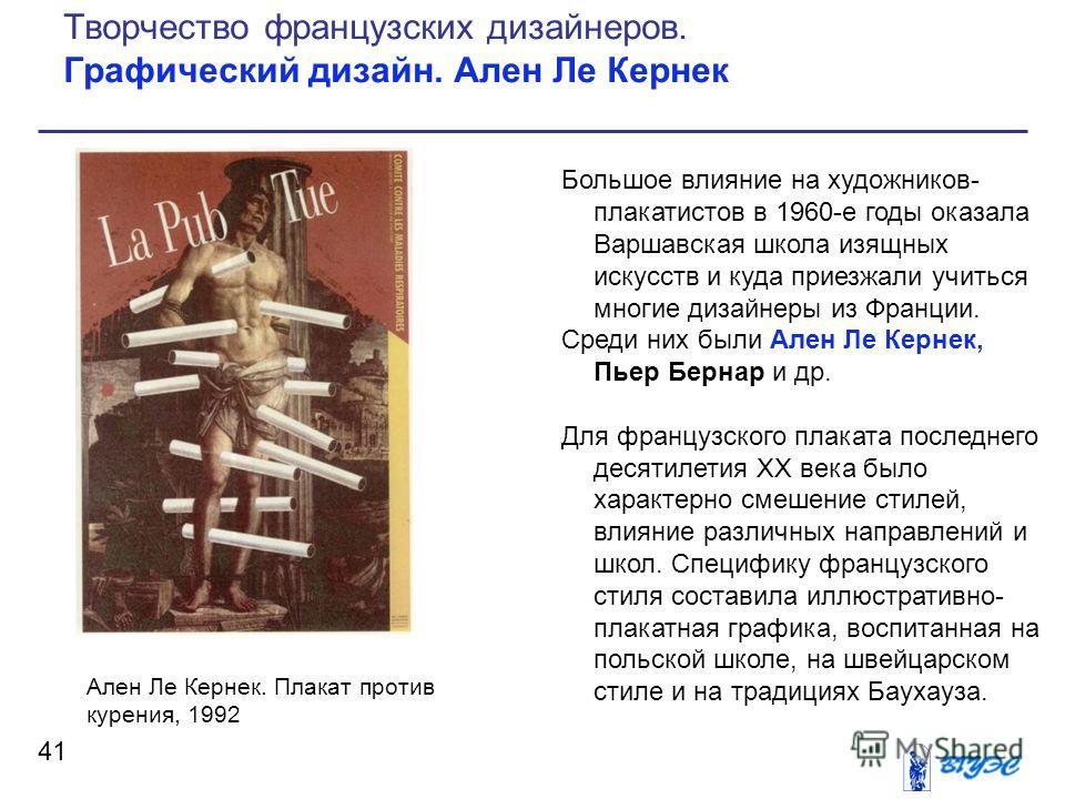 Большое влияние на художников- плакатистов в 1960-е годы оказала Варшавская школа изящных искусств и куда приезжали учиться многие дизайнеры из Франции. Среди них были Ален Ле Кернек, Пьер Бернар и др. Для французского плаката последнего десятилетия