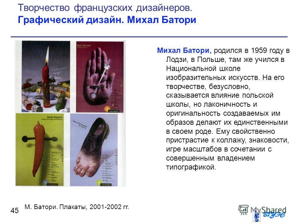 Михал Батори, родился в 1959 году в Лодзи, в Польше, там же учился в Национальной школе изобразительных искусств. На его творчестве, безусловно, сказывается влияние польской школы, но лаконичность и оригинальность создаваемых им образов делают их еди