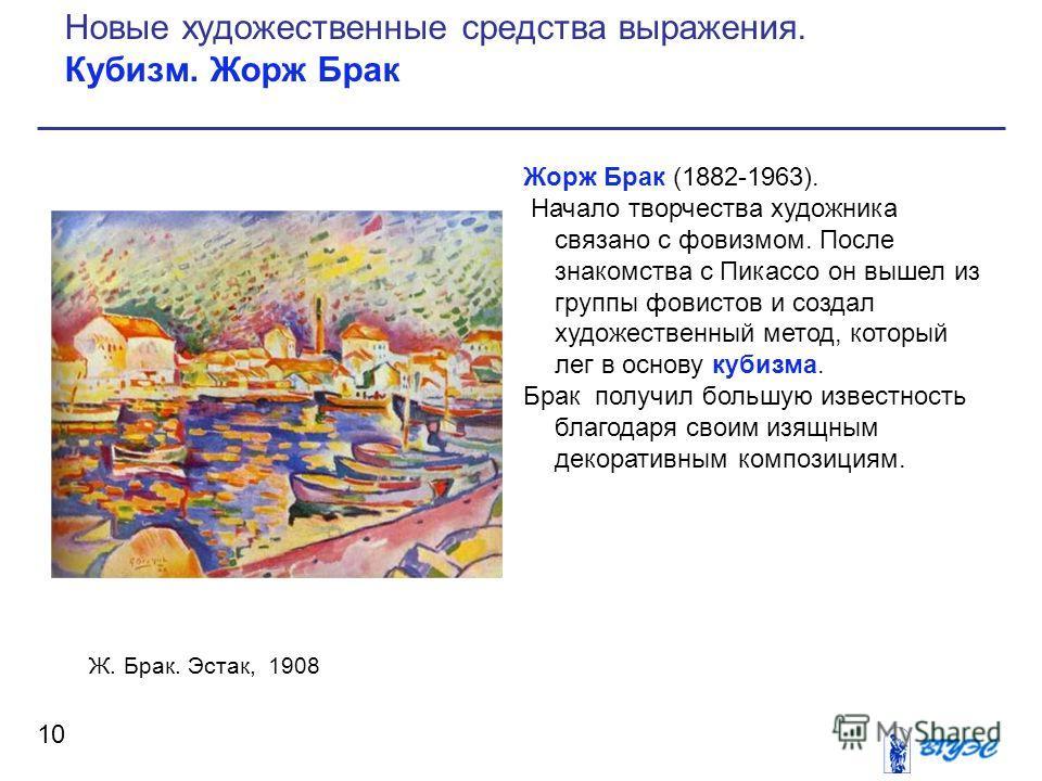 Жорж Брак (1882-1963). Начало творчества художника связано с фовизмом. После знакомства с Пикассо он вышел из группы фовистов и создал художественный метод, который лег в основу кубизма. Брак получил большую известность благодаря своим изящным декора