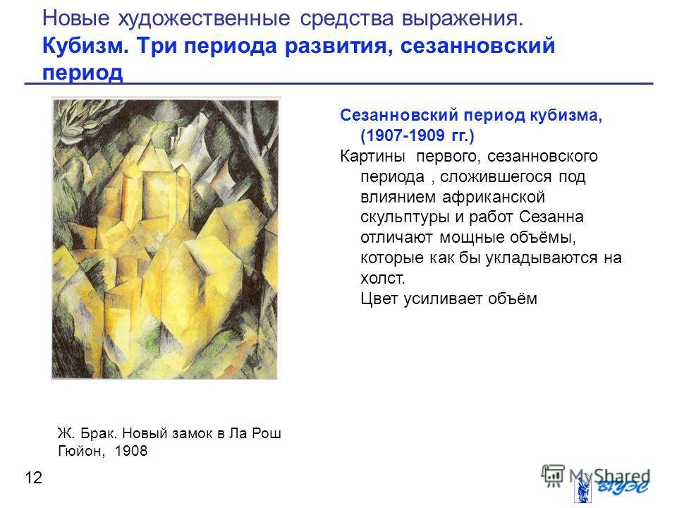 Сезанновский период кубизма, (1907-1909 гг.) Картины первого, сезанновского периода, сложившегося под влиянием африканской скульптуры и работ Сезанна отличают мощные объёмы, которые как бы укладываются на холст. Цвет усиливает объём 12 Новые художест