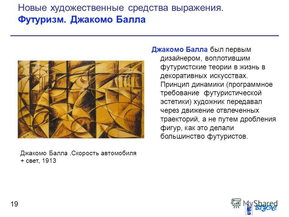 Джакомо Балла был первым дизайнером, воплотившим футуристские теории в жизнь в декоративных искусствах. Принцип динамики (программное требование футуристической эстетики) художник передавал через движение отвлеченных траекторий, а не путем дробления