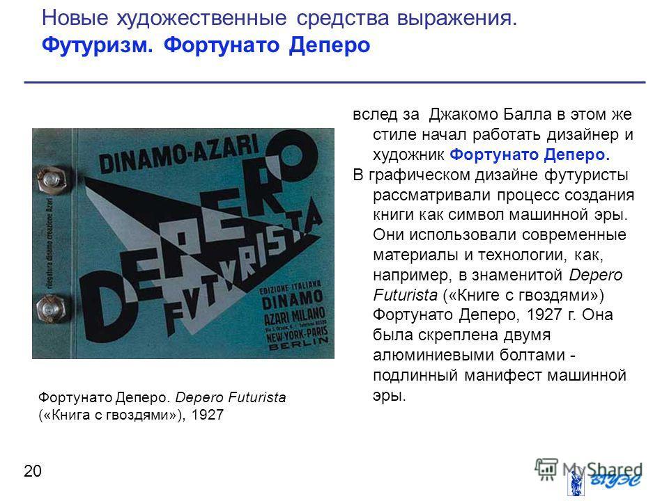 вслед за Джакомо Балла в этом же стиле начал работать дизайнер и художник Фортунато Деперо. В графическом дизайне футуристы рассматривали процесс создания книги как символ машинной эры. Они использовали современные материалы и технологии, как, наприм