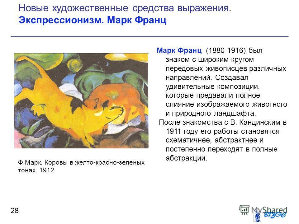 Марк Франц (1880-1916) был знаком с широким кругом передовых живописцев различных направлений. Создавал удивительные композиции, которые предавали полное слияние изображаемого животного и природного ландшафта. После знакомства с В. Кандинским в 1911