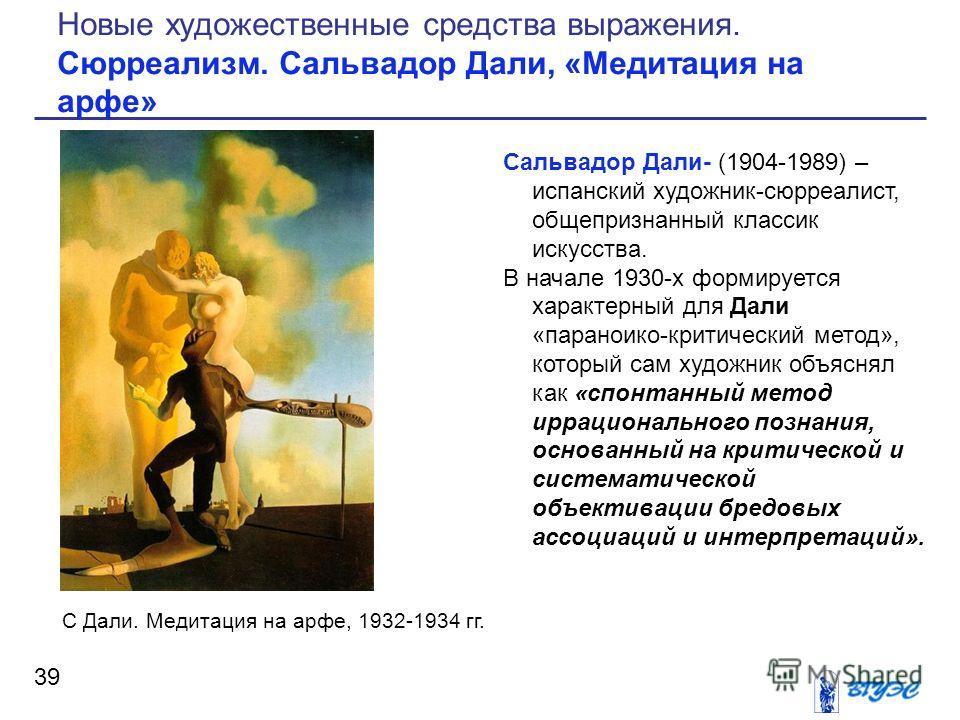 Сальвадор Дали- (1904-1989) – испанский художник-сюрреалист, общепризнанный классик искусства. В начале 1930-х формируется характерный для Дали «параноико-критический метод», который сам художник объяснял как «спонтанный метод иррационального познани