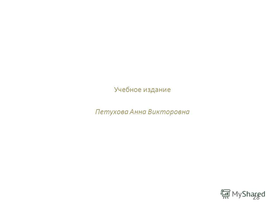 Учебное издание Петухова Анна Викторовна 28