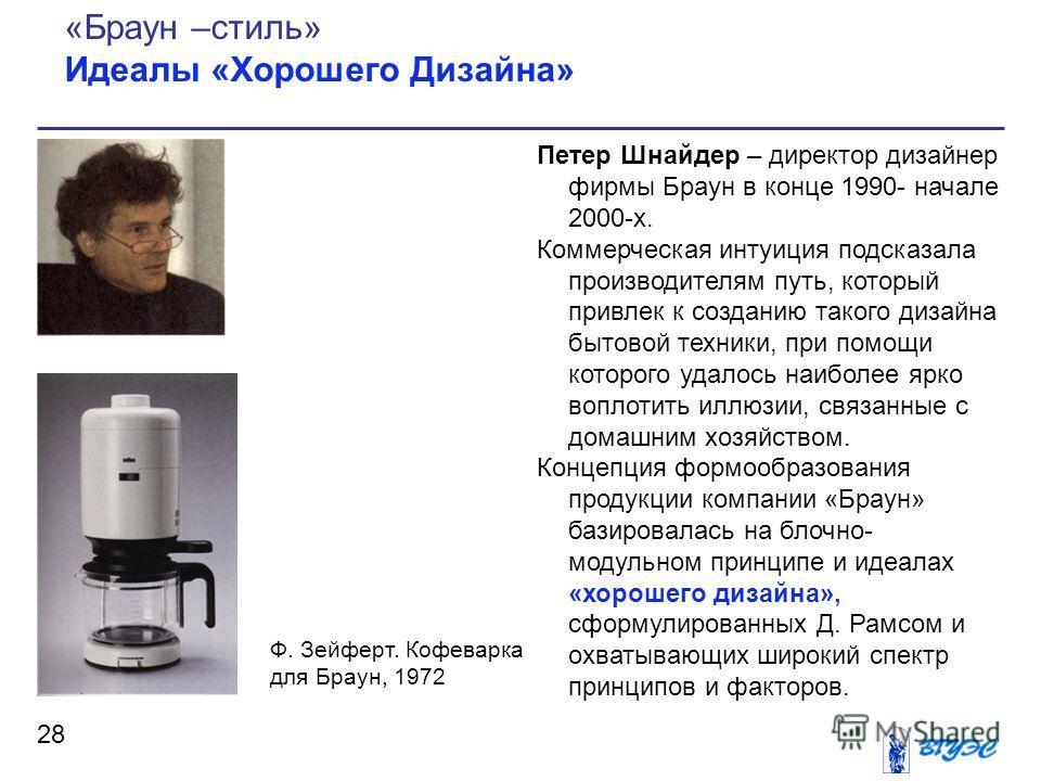 Петер Шнайдер – директор дизайнер фирмы Браун в конце 1990- начале 2000-х. Коммерческая интуиция подсказала производителям путь, который привлек к созданию такого дизайна бытовой техники, при помощи которого удалось наиболее ярко воплотить иллюзии, с