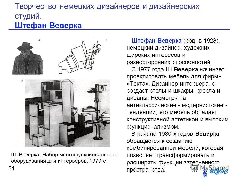Штефан Веверка (род. в 1928), немецкий дизайнер, художник широких интересов и разносторонних способностей. С 1977 года Ш.Веверка начинает проектировать мебель для фирмы «Текта». Дизайнер интерьера, он создает столы и шкафы, кресла и диваны. Несмотря