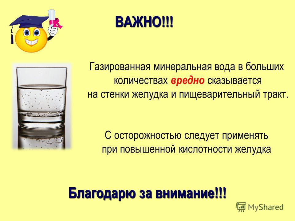 ВАЖНО!!! Благодарю за внимание!!! Газированная минеральная вода в больших количествах вредно сказывается на стенки желудка и пищеварительный тракт. С осторожностью следует применять при повышенной кислотности желудка