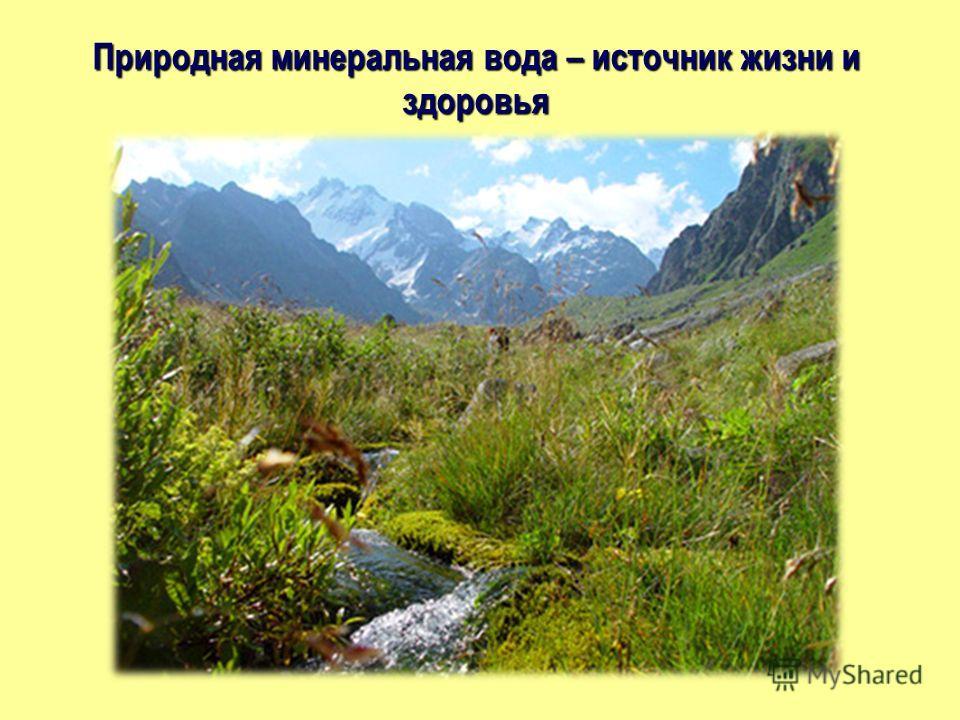 Природная минеральная вода – источник жизни и здоровья