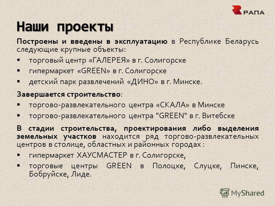 Наши проекты Построены и введены в эксплуатацию в Республике Беларусь следующие крупные объекты: торговый центр «ГАЛЕРЕЯ» в г. Солигорске гипермаркет «GREEN» в г. Солигорске детский парк развлечений «ДИНО» в г. Минске. Завершается строительство: торг