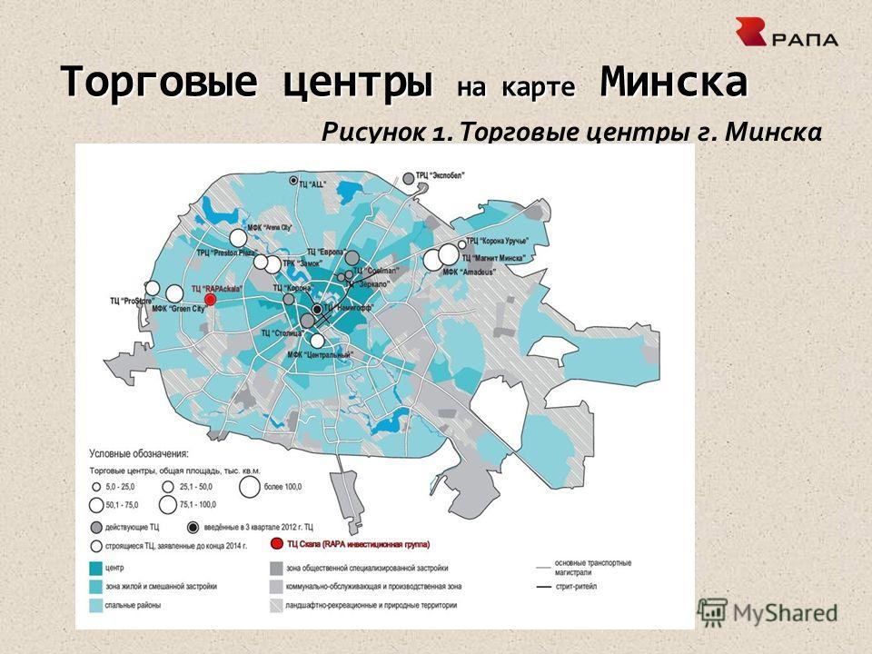 Торговые центры на карте Минска Рисунок 1. Торговые центры г. Минска