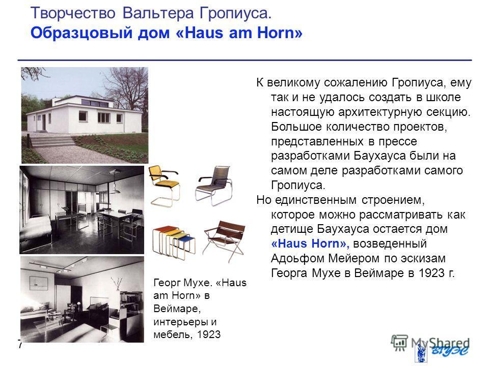 К великому сожалению Гропиуса, ему так и не удалось создать в школе настоящую архитектурную секцию. Большое количество проектов, представленных в прессе разработками Баухауса были на самом деле разработками самого Гропиуса. Но единственным строением,