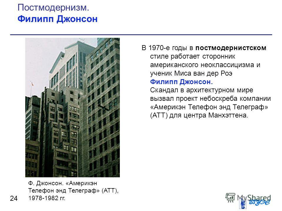 В 1970-е годы в постмодернистском стиле работает сторонник американского неоклассицизма и ученик Миса ван дер Роэ Филипп Джонсон. Скандал в архитектурном мире вызвал проект небоскреба компании «Америкэн Телефон энд Телеграф» (АТТ) для центра Манхэтте