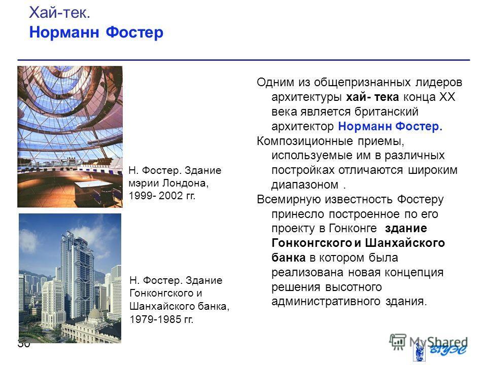 Одним из общепризнанных лидеров архитектуры хай- тека конца ХХ века является британский архитектор Норманн Фостер. Композиционные приемы, используемые им в различных постройках отличаются широким диапазоном. Всемирную известность Фостеру принесло пос