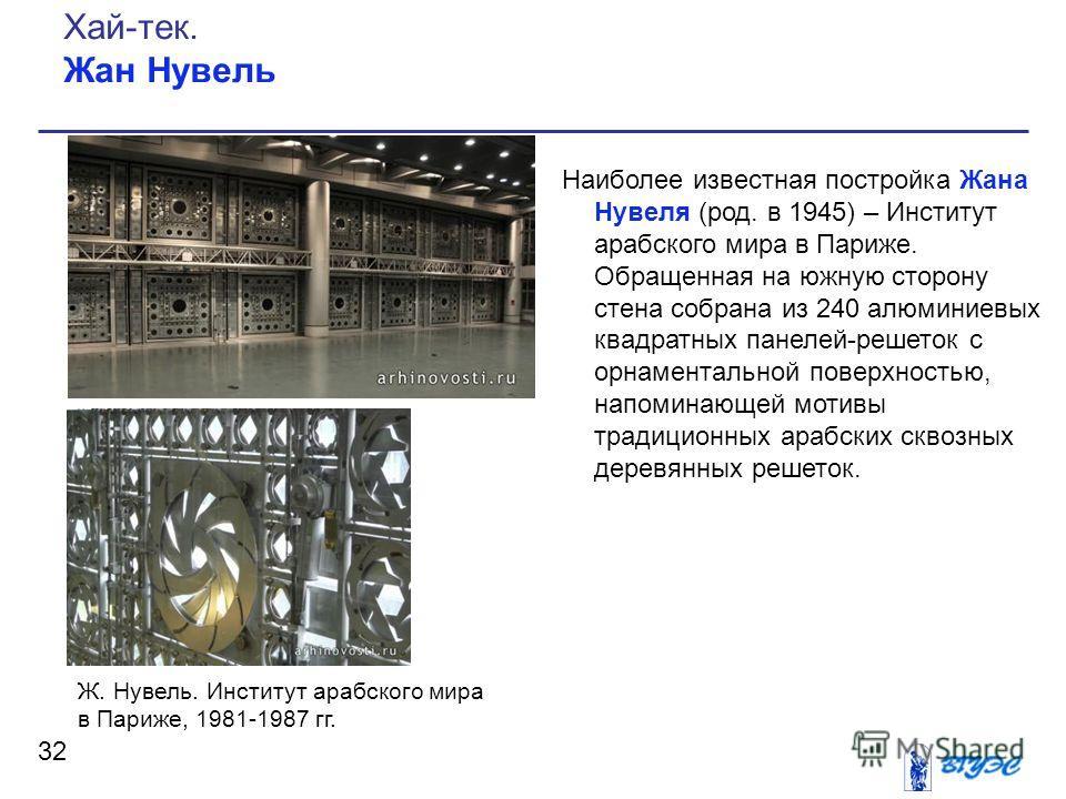 Наиболее известная постройка Жана Нувеля (род. в 1945) – Институт арабского мира в Париже. Обращенная на южную сторону стена собрана из 240 алюминиевых квадратных панелей-решеток с орнаментальной поверхностью, напоминающей мотивы традиционных арабски