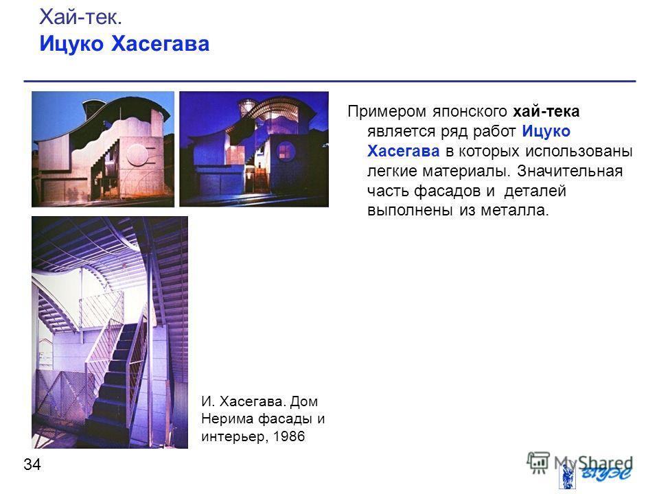 Примером японского хай-тека является ряд работ Ицуко Хасегава в которых использованы легкие материалы. Значительная часть фасадов и деталей выполнены из металла. 34 Хай-тек. Ицуко Хасегава И. Хасегава. Дом Нерима фасады и интерьер, 1986