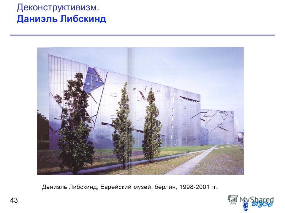 43 Деконструктивизм. Даниэль Либскинд Даниэль Либскинд, Еврейский музей, берлин, 1998-2001 гг.
