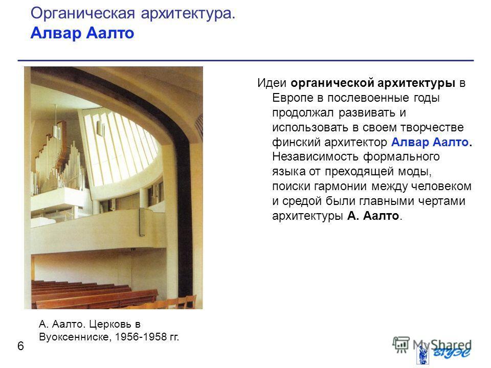 Идеи органической архитектуры в Европе в послевоенные годы продолжал развивать и использовать в своем творчестве финский архитектор Алвар Аалто. Независимость формального языка от преходящей моды, поиски гармонии между человеком и средой были главным