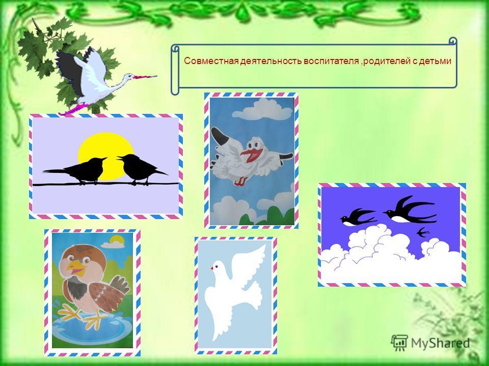 Совместная деятельность воспитателя,родителей с детьми