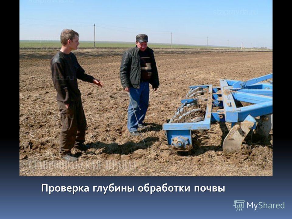 Проверка глубины обработки почвы