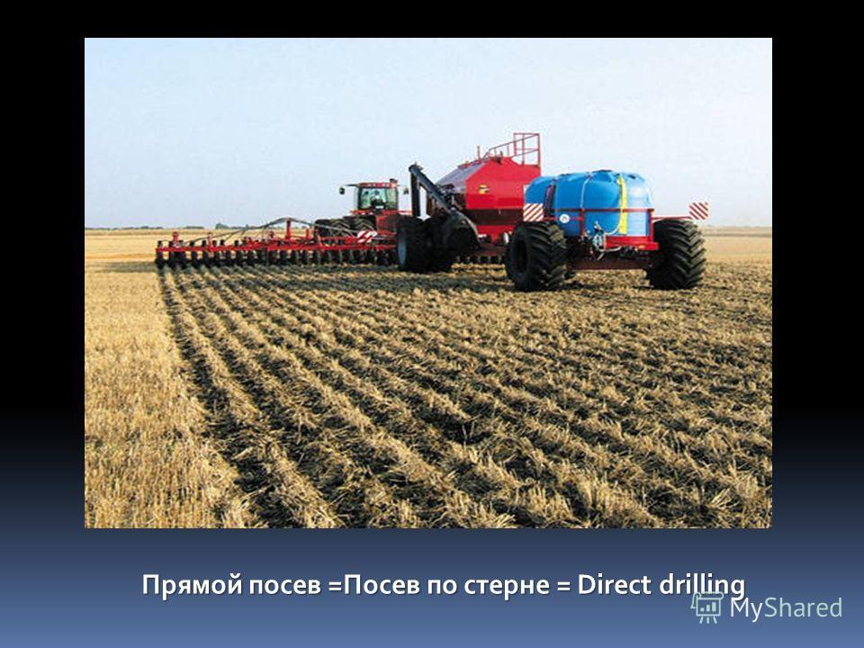 Прямой посев =Посев по стерне = Direct drilling