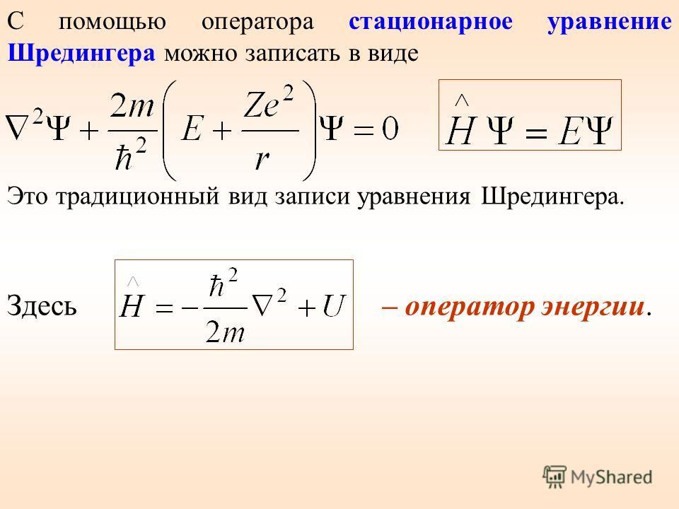 С помощью оператора стационарное уравнение Шредингера можно записать в виде Здесь – оператор энергии. Это традиционный вид записи уравнения Шредингера.