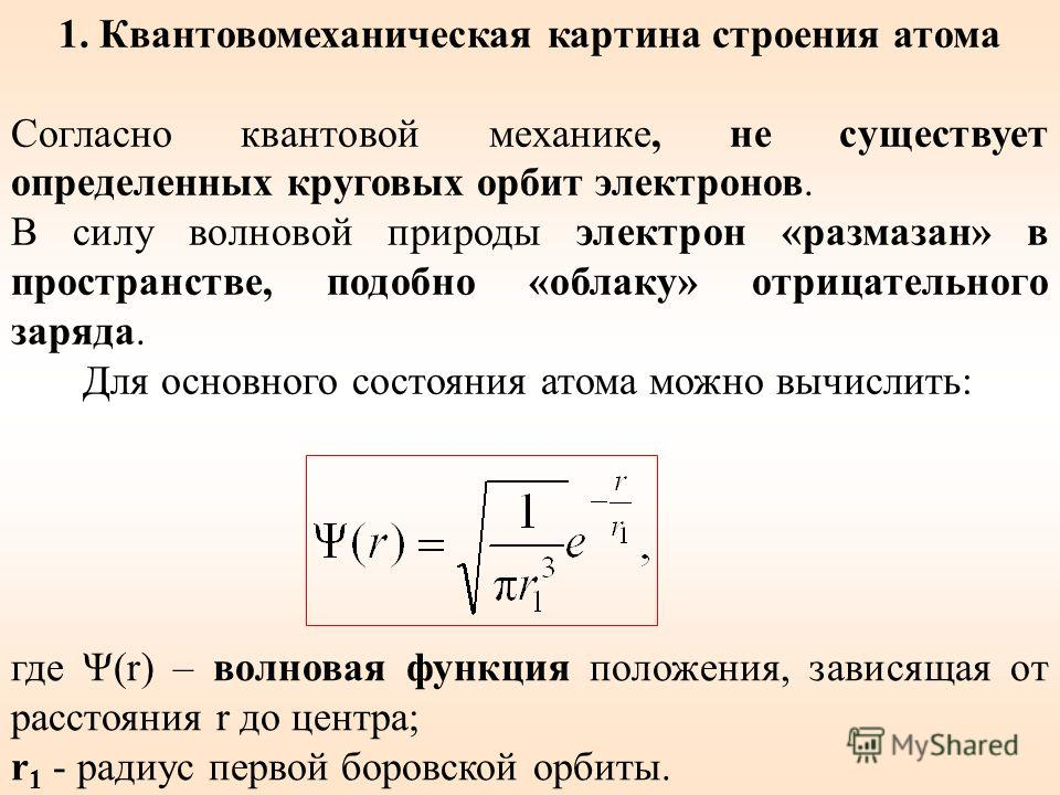 1. Квантовомеханическая картина строения атома Согласно квантовой механике, не существует определенных круговых орбит электронов. В силу волновой природы электрон «размазан» в пространстве, подобно «облаку» отрицательного заряда. Для основного состоя