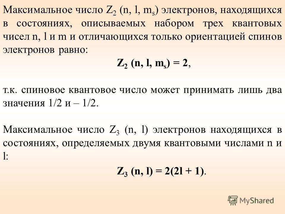 Максимальное число Z 2 (n, l, m s ) электронов, находящихся в состояниях, описываемых набором трех квантовых чисел n, l и m и отличающихся только ориентацией спинов электронов равно: Z 2 (n, l, m s ) = 2, т.к. спиновое квантовое число может принимать
