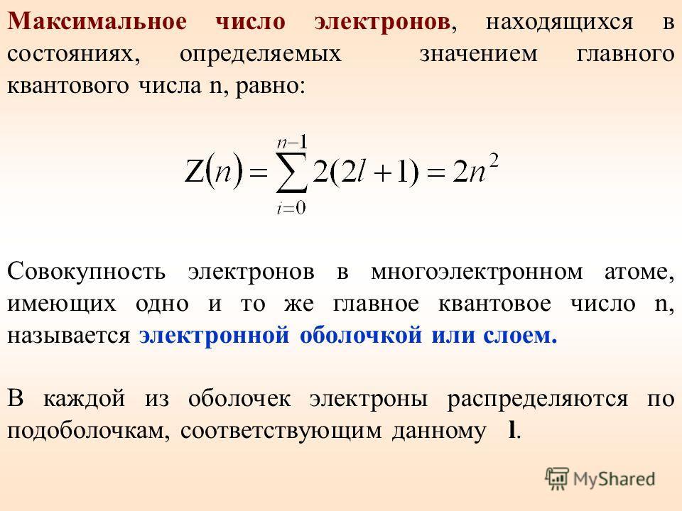 Совокупность электронов в многоэлектронном атоме, имеющих одно и то же главное квантовое число n, называется электронной оболочкой или слоем. В каждой из оболочек электроны распределяются по подоболочкам, соответствующим данному l. Максимальное число